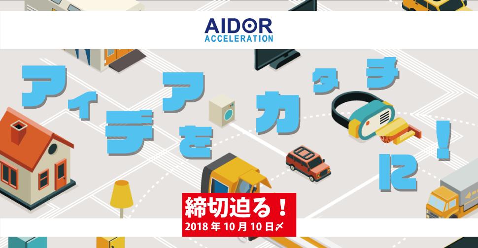 AIDORアクセラレーション第2ターム募集!