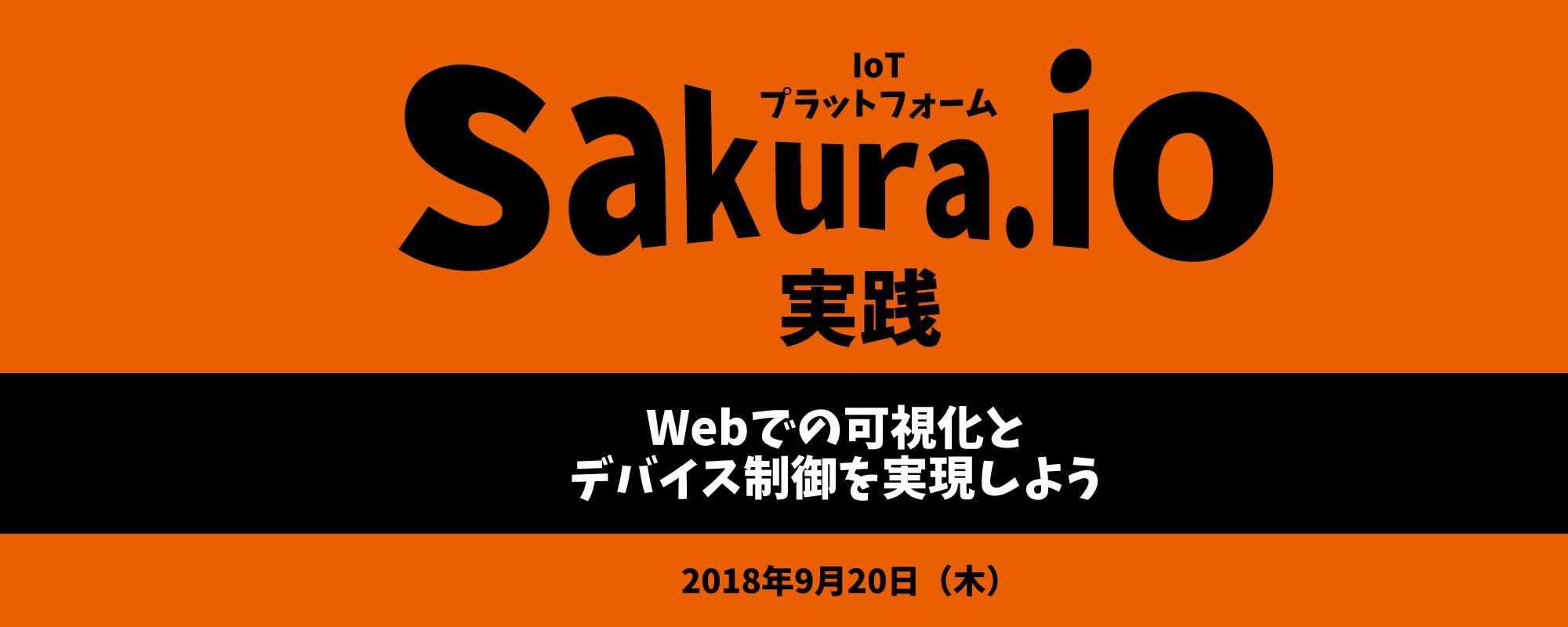 IoTプラットフォーム「sakura.io」実践〜Webでの可視化とデバイス制御を実現しよう
