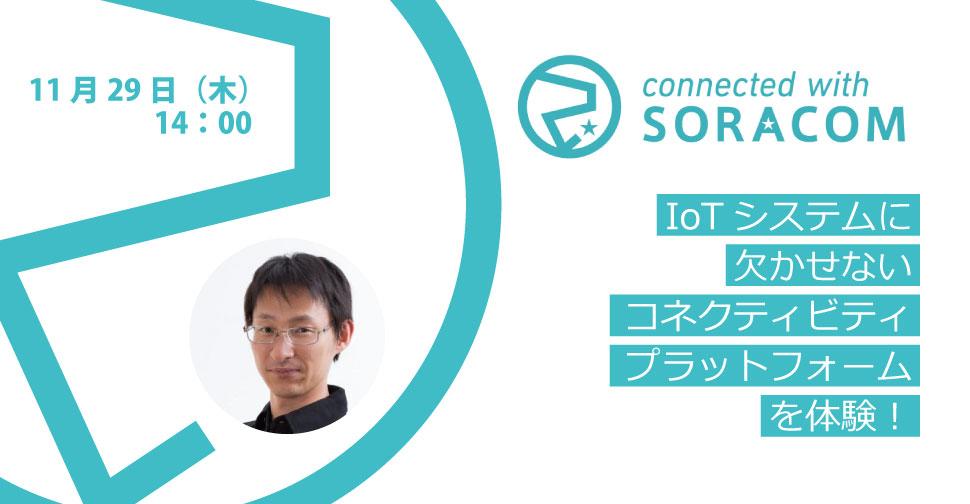 IoTシステムに欠かせないコネクティビティプラットフォームを体験!