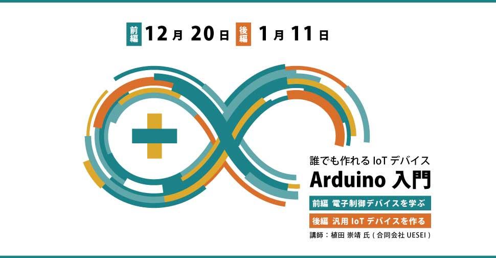 誰でも作れるIoTデバイス ―Arduino入門―【2日間開催】