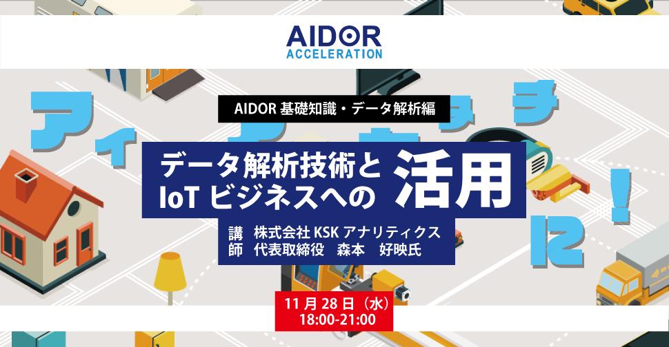 データ解析技術とIoTビジネスへの活用【AIDOR基礎知識・データ解析編】