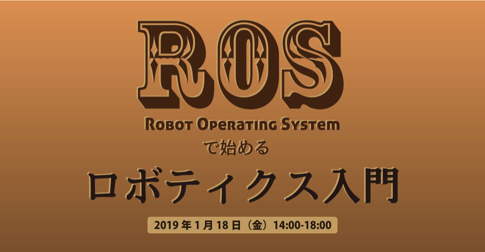 ROS(Robot Operating System)で始めるロボティクス入門