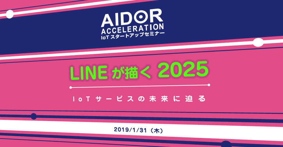 【IoTスタートアップセミナー】LINEが描く2025-IoTサービスの未来に迫る