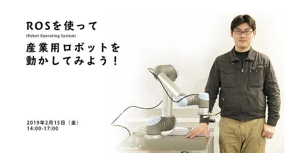 ROS(Robot Operating System)を使って産業用ロボットを動かしてみよう!