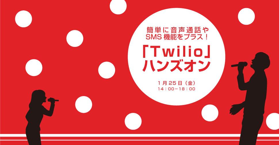 簡単に音声通話やSMS機能をプラス!「Twilio」ハンズオン