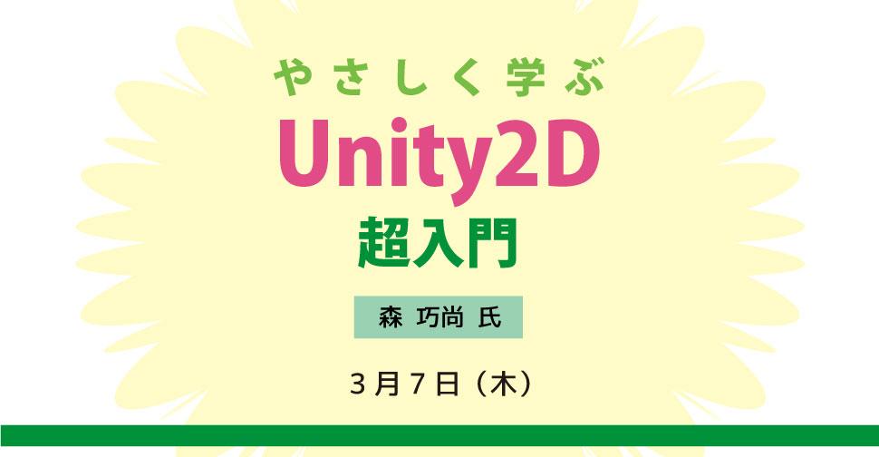 やさしく学ぶUnity2D超入門