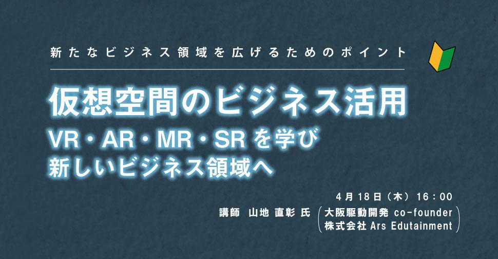 仮想空間のビジネス活用 ―VR・AR・MR・SRを学び新しいビジネス領域へ―