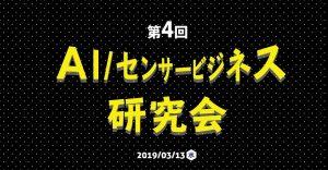 第4回AI/センサービジネス研究会
