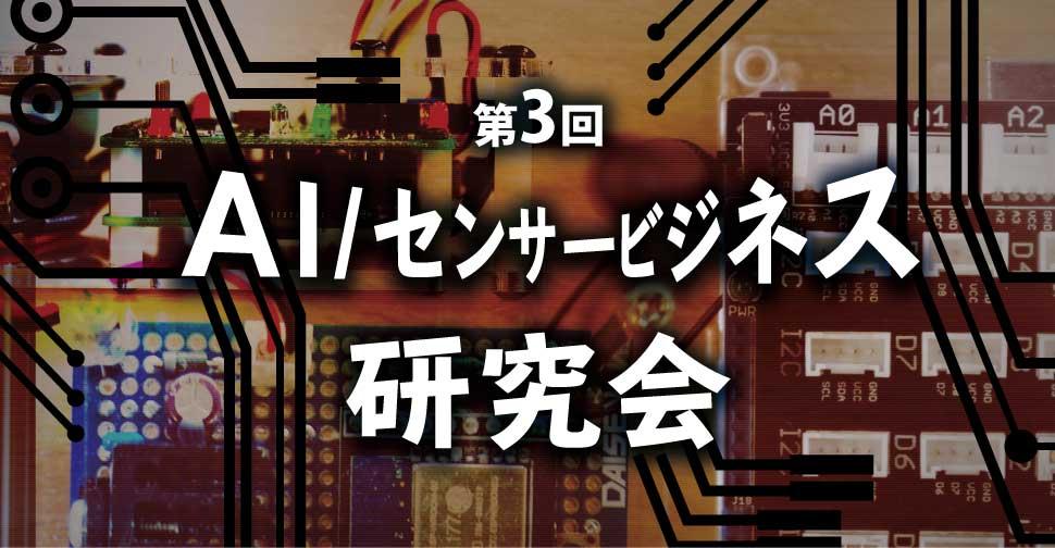 第3回AI/センサービジネス研究会
