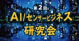 第2回AI/センサービジネス研究会