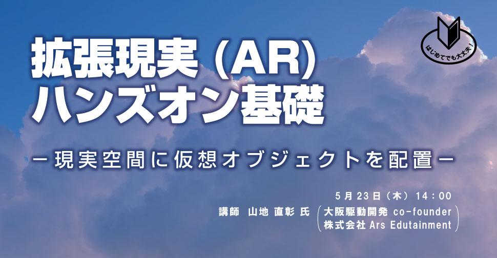 拡張現実(AR)ハンズオン基礎 -現実空間に仮想オブジェクトを配置-