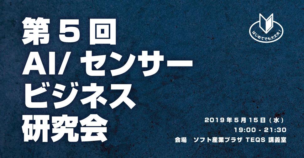 第5回 AI/センサービジネス研究会