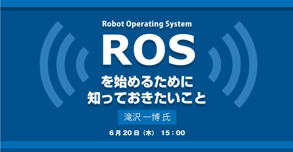 ROS(Robot Operating System)を始めるために知っておきたいこと