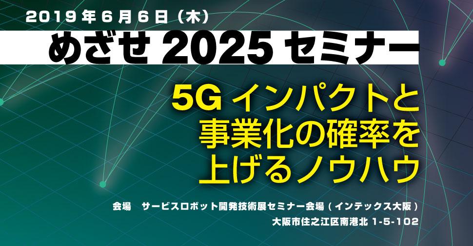 【めざせ2025セミナー】5Gインパクトと事業化の確率を上げるノウハウ