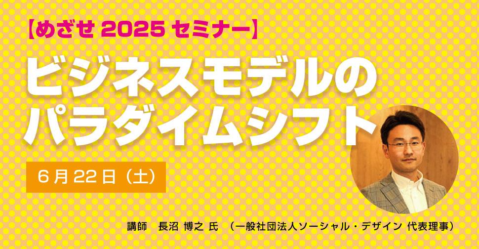【めざせ2025セミナー】ビジネスモデルのパラダイムシフト