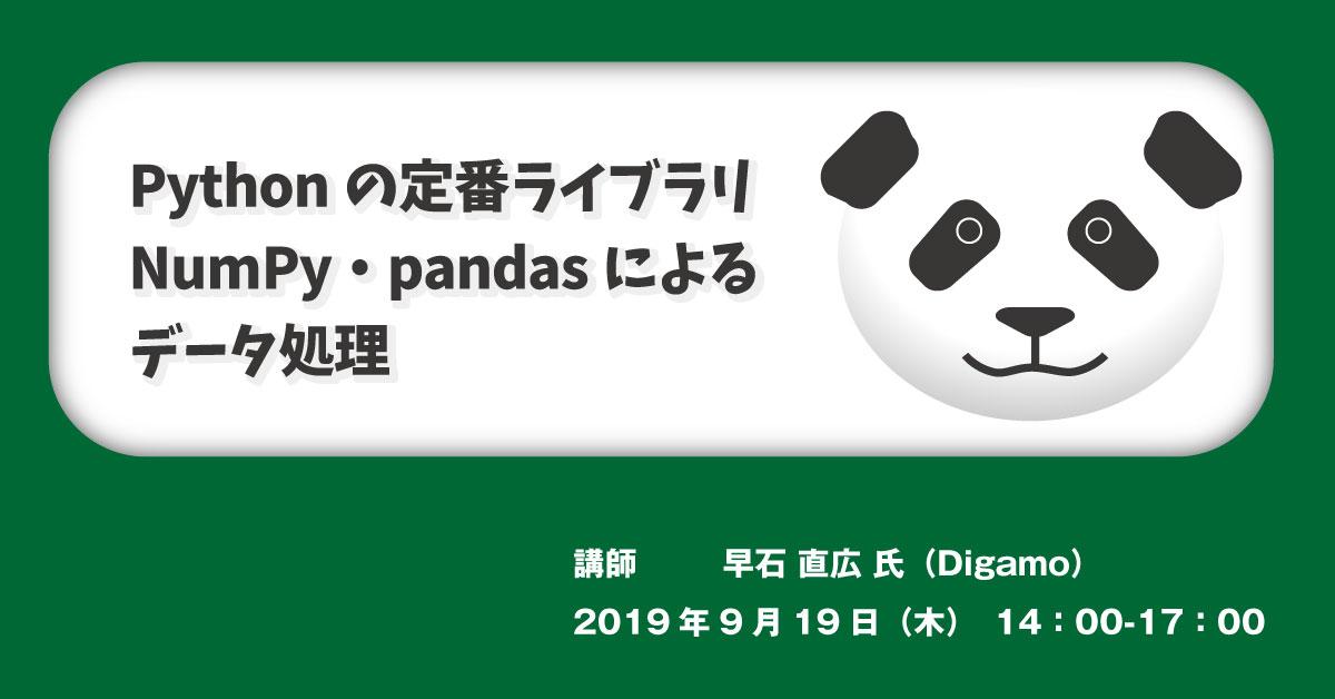 Pythonの定番ライブラリNumPy・pandasによるデータ処理