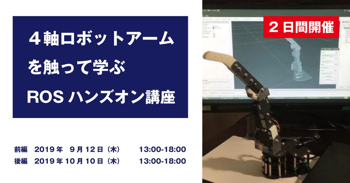 4軸ロボットアームを触って学ぶ – ROSハンズオン講座