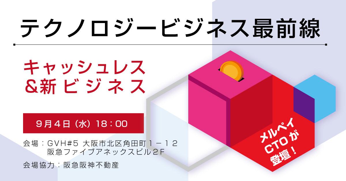 テクノロジービジネス最前線〜キャッシュレス&新ビジネス