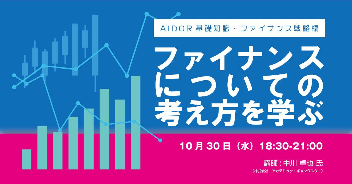 ファイナンスについての考え方を学ぶ【AIDOR基礎知識・ファイナンス戦略編】