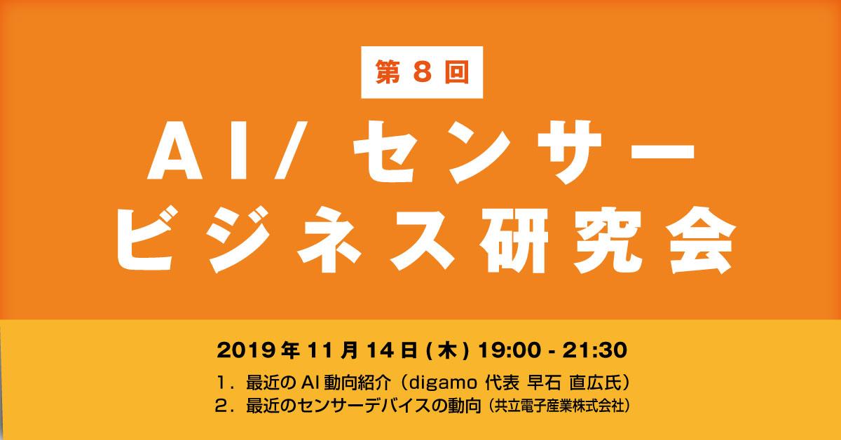 第8回 AI/センサービジネス研究会