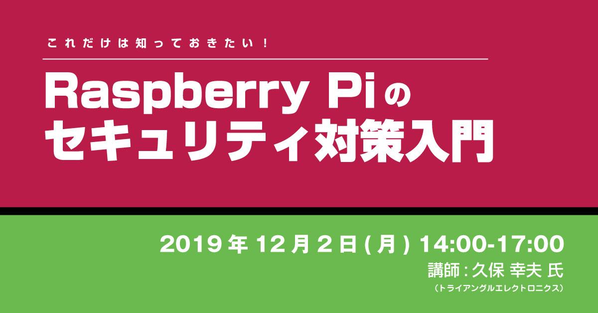 これだけは知っておきたい!Raspberry Piのセキュリティ対策入門