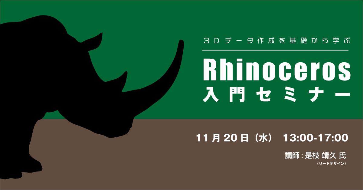 3Dデータ作成を基礎から学ぶ「Rhinoceros」入門セミナー