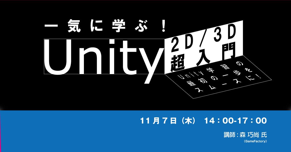 一気に学ぶ!Unity 2D/3D超入門