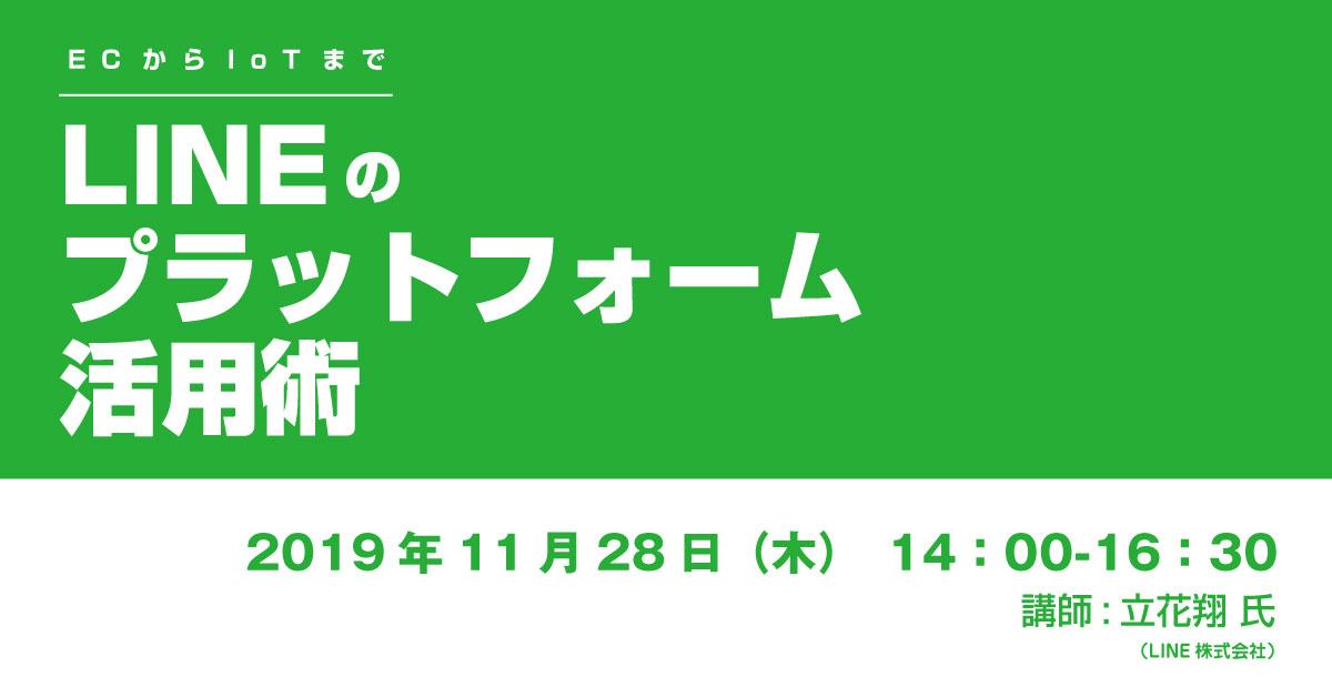 【レポート】LINEのプラットフォーム活用術