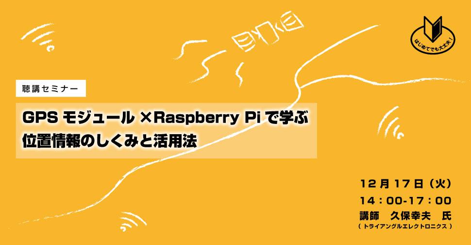 GPSモジュール×Raspberry Piで学ぶ ― 位置情報のしくみと活用法