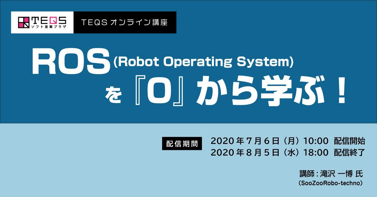 ROS(Robot-Operating-System)を『0』から学ぶ!【オンライン講座】
