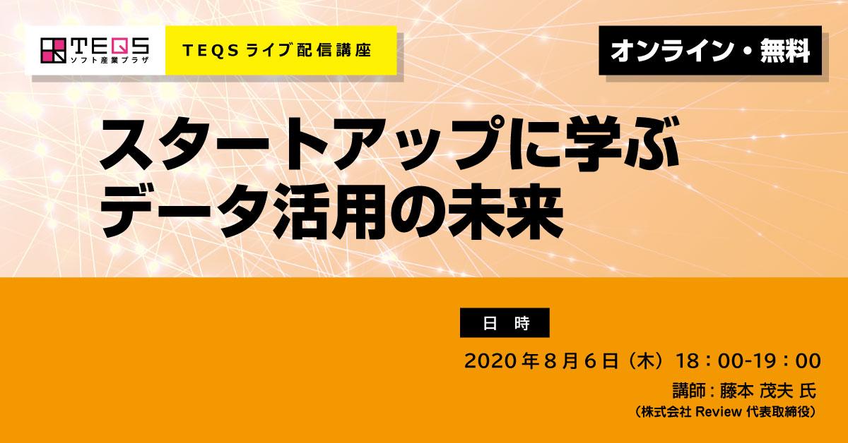 【オンライン・無料】スタートアップに学ぶデータ活用の未来[AIDOR]