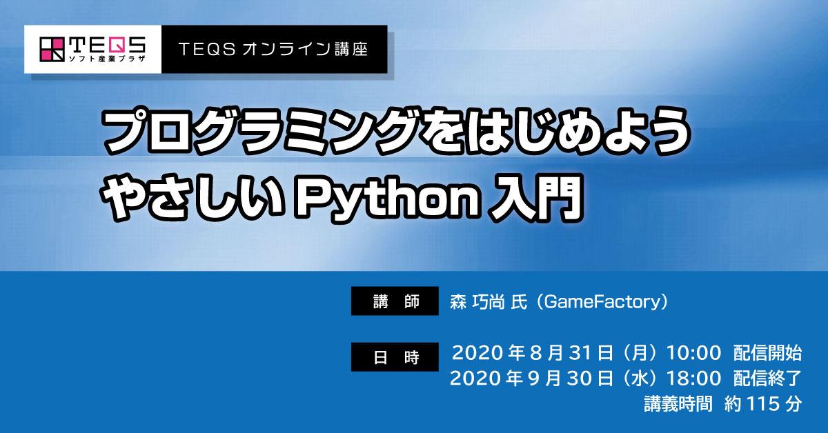 プログラミングをはじめよう―やさしいPython入門