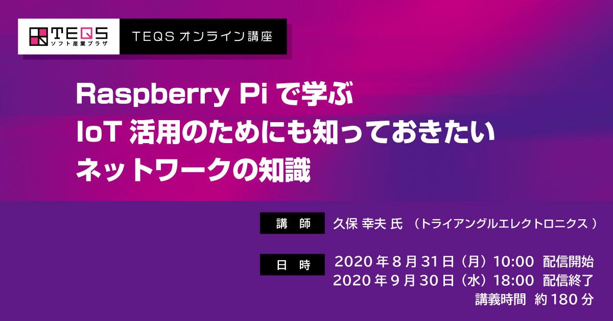 Raspberry Piで学ぶ IoT活用のためにも知っておきたいネットワークの知識