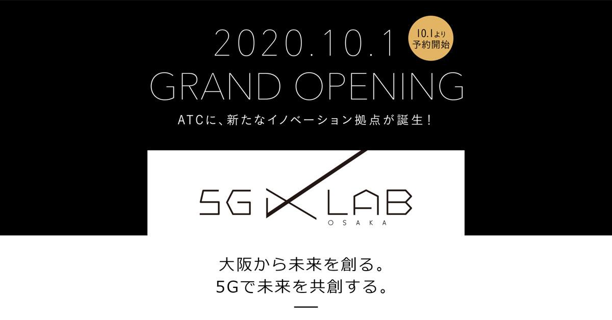 5G X(クロス) LAB OSAKA