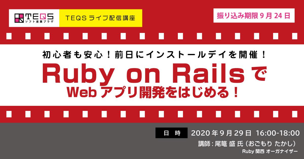 【ライブ配信講座】『Ruby on Rails』でWebアプリ開発をはじめる!