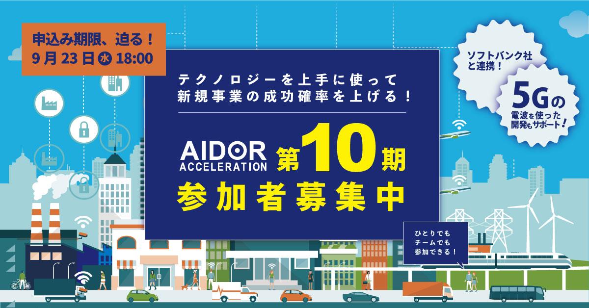 AIDORアクセラレーションプログラム2020
