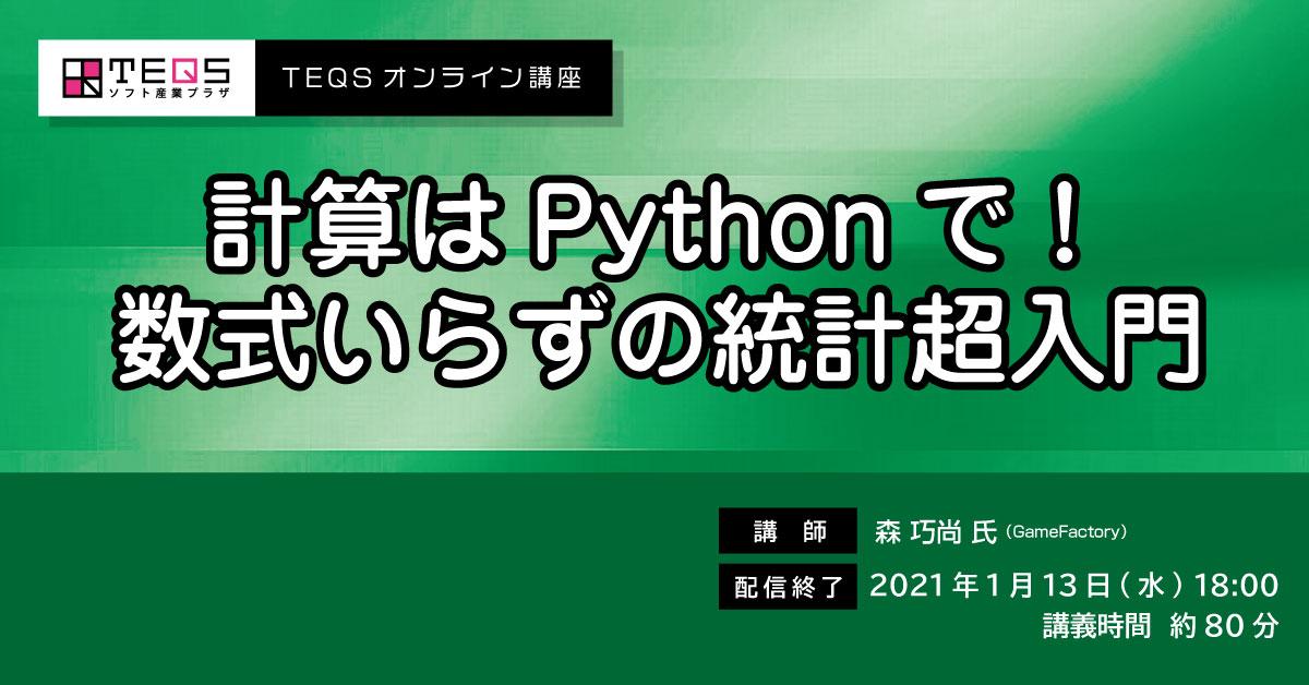 <収録配信>計算はPythonで!数式いらずの統計超入門