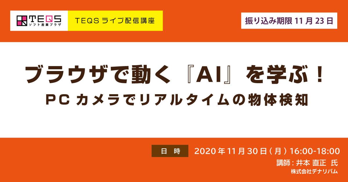 <ライブ配信>ブラウザで動く『AI』を学ぶ!PCカメラでリアルタイムの物体検知