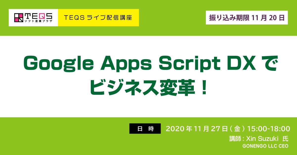 <ライブ配信>Google Apps Script DXでビジネス変革!
