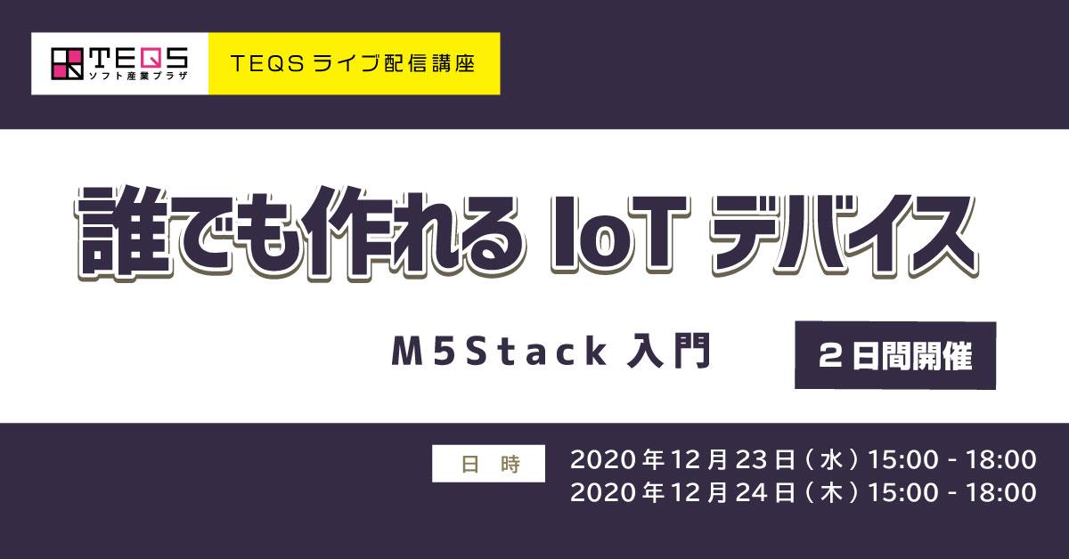 誰でも作れるIoTデバイス ―M5Stack入門―【2日間開催】