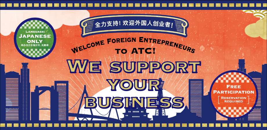 Welcome Foreign Entrepreneurs to ATC! We support your business「ATCでフルサポート!外国人起業家さん、いらっしゃい!」
