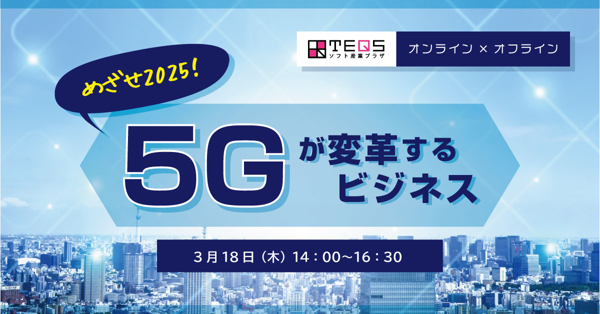 めざせ2025!5Gが変革するビジネス