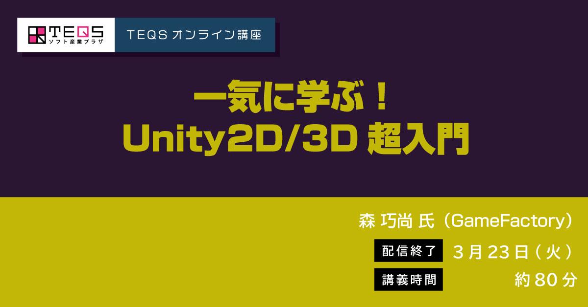 [収録配信] 一気に学ぶ!Unity2D/3D超入門(配信終了3/23)