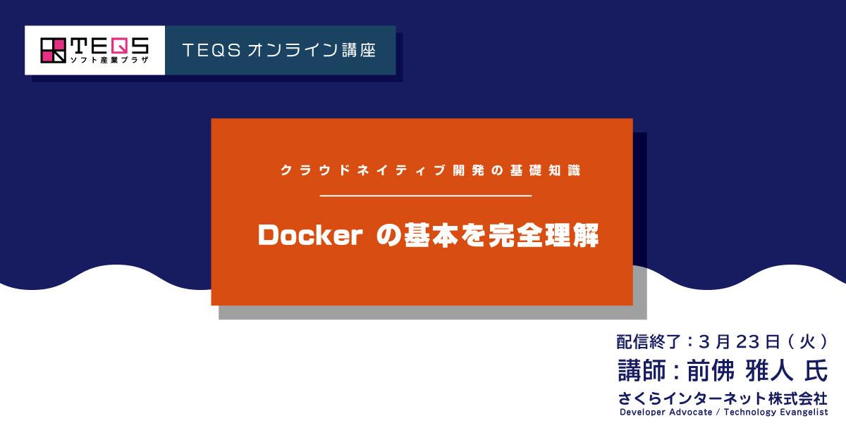 [収録配信]クラウドネイティブ開発の基礎知識―Dockerの基本を完全理解(配信終了3/23)