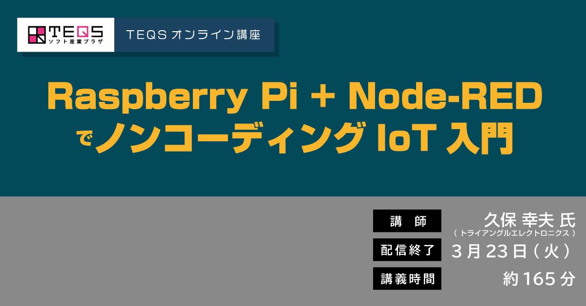 [収録配信]Raspberry Pi + Node-REDでノンコーディングIoT入門(配信終了3/23)