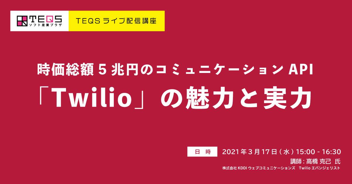 [ライブ配信] 時価総額5兆円のコミュニケーションAPI「Twilio」の魅力と実力