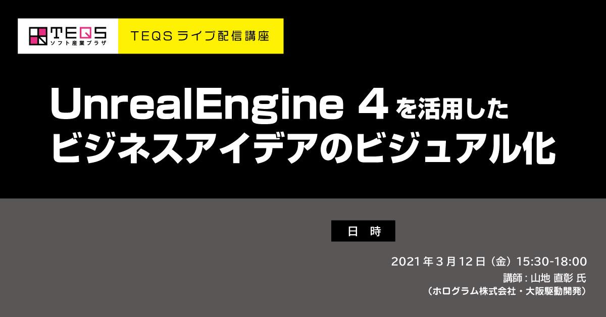 [ライブ配信]UnrealEngine 4を活用したビジネスアイデアのビジュアル化