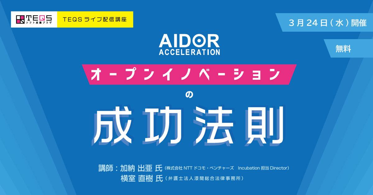 【オンライン・無料】オープンイノベーションの成功法則[AIDOR]