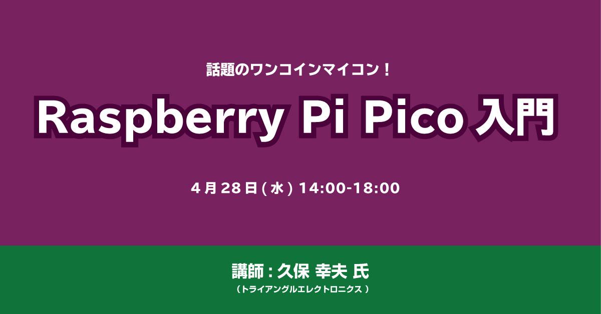 [会場参加型]話題のワンコインマイコン!Raspberry Pi Pico(ラズピコ)入門