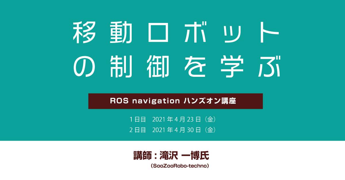 [会場参加型]移動ロボットの制御を学ぶ – ROS navigation ハンズオン講座